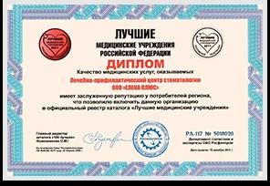 Диплом «Лучшее медицинское учреждение» 2011 г