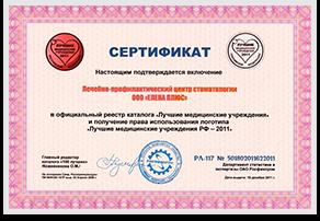 Сертификат «Лучшее медицинское учреждение» 2011 г