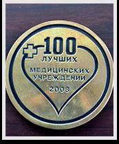 Медаль «Лучшее медицинское учреждение» 2008 г