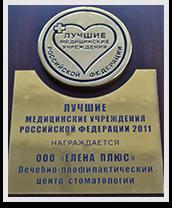 Медаль с подставкой «Лучшее медицинское учреждение» 2008 г